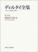 ディルタイ全集 第2巻 精神科学序説 2