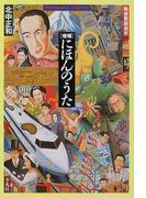 にほんのうた 戦後歌謡曲史 増補 (平凡社ライブラリー)(平凡社ライブラリー)