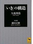 「いき」の構造 (講談社学術文庫)(講談社学術文庫)