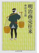 明治商売往来 (ちくま学芸文庫)(ちくま学芸文庫)