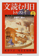 文読む月日 上 (ちくま文庫)(ちくま文庫)