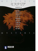 ミステリア 女性作家アンソロジー (祥伝社文庫)(祥伝社文庫)