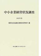 中小企業経営状況調査 2003年版