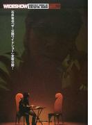 月刊イシイ WIDESHOW Vol.10