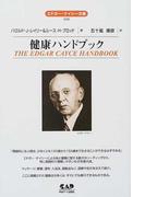 健康ハンドブック 改編新版 (エドガー・ケイシー文庫)