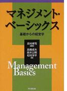 マネジメント・ベーシックス 基礎からの経営学