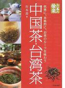 中国茶・台湾茶 気楽に、本格的に、お茶のルーツを味わう (お茶の愉楽)
