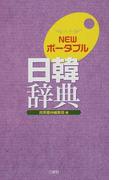 NEWポータブル日韓辞典
