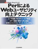PerlによるWebユーザビリティ向上テクニック ユーザ追跡/対ロボット/ログ解析 エラー回避/検索/URL転送 文字コード/パフォーマンス/セキュリティ (Webproシリーズ)