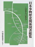日本事物歴史関係図書総覧 日本人の歩み