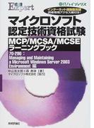 マイクロソフト認定技術資格試験MCP/MCSA/MCSEラーニングブック 70−290:Managing and Maintaining a Microsoft Windows Server 2003 Environment編 (@ITハイブックス 合格Expert)