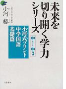 小河式プリント中学国語基礎篇 中1〜中3 (未来を切り開く学力シリーズ)