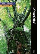 ジブリの森へ 高畑勲・宮崎駿を読む (叢書・〈知〉の森)