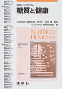 糖質と健康 国際シンポジウム