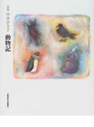動物記 詩集