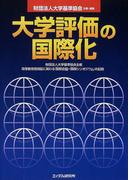 大学評価の国際化 財団法人大学基準協会主催高等教育質保証に関わる「国際会議」・「国際シンポジウム」の記録