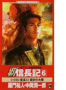 覇信長記 6 黄砂の大陸 (ワニの本 Wani novels)(ワニの本)