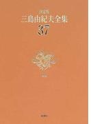 三島由紀夫全集 決定版 37 詩歌