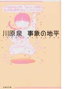 事象の地平 (白泉社文庫)(白泉社文庫)