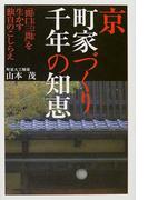 京町家づくり千年の知恵 「間口三間」を生かす独自のこしらえ