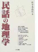 民話の地理学