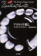 アクロイド殺し (ハヤカワ文庫 クリスティー文庫)(クリスティー文庫)