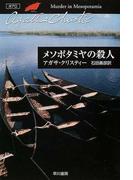 メソポタミヤの殺人 (ハヤカワ文庫 クリスティー文庫)(クリスティー文庫)