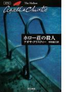 ホロー荘の殺人 (ハヤカワ文庫 クリスティー文庫)(クリスティー文庫)