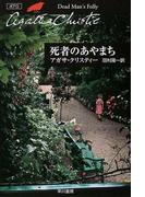 死者のあやまち (ハヤカワ文庫 クリスティー文庫)(クリスティー文庫)
