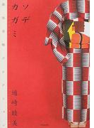 ソデカガミ 銘仙着物コレクション