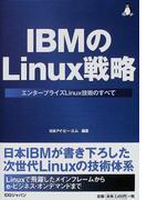 IBMのLinux戦略 エンタープライズLinux技術のすべて
