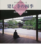 建仁寺の四季 水野克比古写真集 (京・古社寺巡礼)