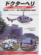 ドクターヘリ 救急医療とヘリコプター:実現への道程・運用の実際・航空医学