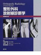 整形外科放射線診断学