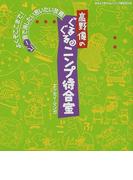 高野優のぐるぐるニンプ待合室 エッセイ・マンガ (おはよう赤ちゃんハミング育児BOOK)