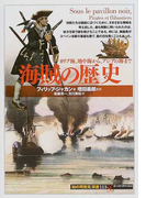 海賊の歴史 カリブ海、地中海から、アジアの海まで (「知の再発見」双書)