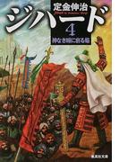 ジハード 4 神なき瞳に宿る焰 (集英社文庫)(集英社文庫)