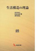 生活構造の理論 オンデマンド版 (有斐閣双書 理論・実務編)