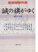 誠の旗がゆく 新選組傑作選 (集英社文庫)(集英社文庫)