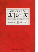ユリシーズ 3 (集英社文庫 ヘリテージシリーズ)(集英社文庫)