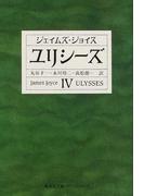 ユリシーズ 4 (集英社文庫 ヘリテージシリーズ)(集英社文庫)