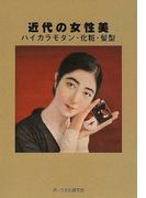 近代の女性美 ハイカラモダン・化粧・髪型