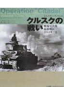 クルスクの戦い 戦場写真集南部戦区1943年7月