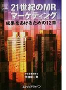 21世紀のMRマーケティング 成果をあげるための12章 (ミクスライブラリー)