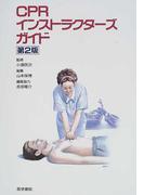 CPRインストラクターズガイド 第2版