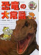 恐竜の大常識 (これだけは知っておきたい)