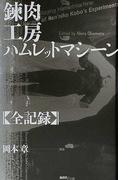 錬肉工房・ハムレットマシーン〈全記録〉