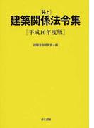 井上建築関係法令集 平成16年度版