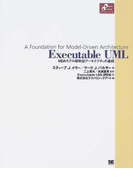 Executable UML MDAモデル駆動型アーキテクチャの基礎 (Object oriented selection)