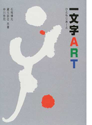 一文字ART